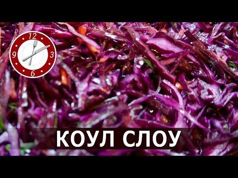 """Салат """"Коул слоу"""" с красной капустой!  Coleslaw по русски !"""