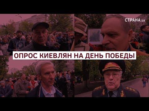 «Власти не имеют права отнимать у народа День Победы». Опрос киевлян 9 мая thumbnail