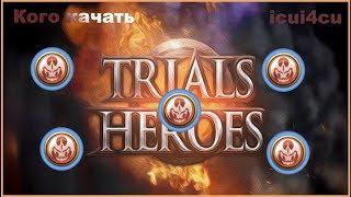 Trials of Heroes Каких героев стоит качать из расы Демонов