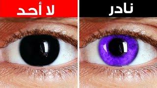 لماذا لا يولد البشر بعيون سوداء؟ لماذا نولد بألوان عيون مختلفة عن بعضنا؟