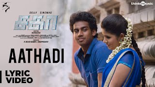 Sagaa Songs | Aathadi Song Lyrical Video | Shabir | Murugesh