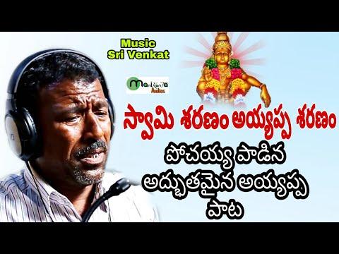 Pochaiya Sentiment Ayyappa Song ||  Swamy Sharanam Ayyappa  || Sri Venkat || Ram Goud Anna | 2019