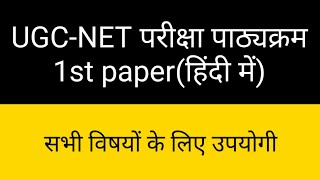 UGC NET-JRF | FIRST PAPER | SYLLABUS | (हिंदी में) |  for all subjects