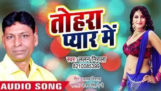 Tohra Pyar Me - Kela Ke Khet Me - Lalan Nirala - Superhit Bhojpuri Song 2019 New