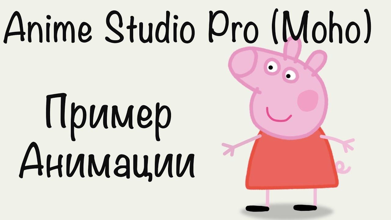 Свинка Пеппа в Anime Studio Pro (Moho) / Peppa Pig / Пример создания и анимации персонажа