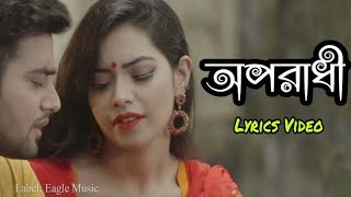 Oporadhi | Ankur Mahamud Feat Arman Alif | Bangla New Song 2018 ( অপরাধী Lyrics Video)