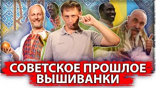Советское прошлое вышиванки | Великоросс | Aftershock.news