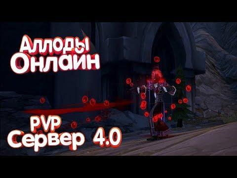 Аллоды Онлайн - PVP Сервер 4.0 BZS