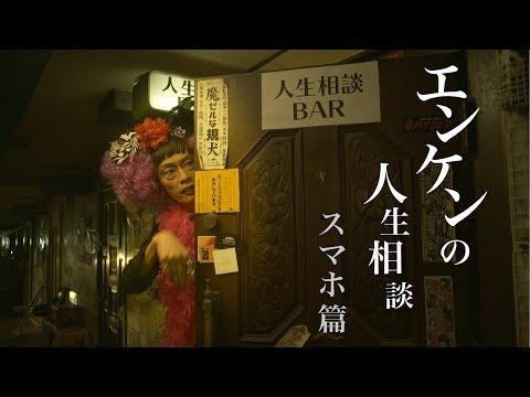 遠藤憲一 ハンコヤドットコム CM スチル画像。CM動画を再生できます。
