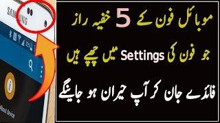 The Hidden Menu- 5 Hidden Android Features | Developers options | Urdu/Hindi