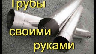видео как согнуть жесть в трубу