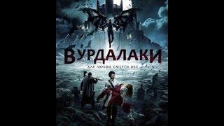 Вурдалаки (трейлер) 2016