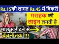 15 में बनाए 45 में बेचे,small business ideas,business ideas in hindi,business ideas,online business