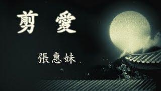剪 愛 (張惠妹) ( 點選字幕有歌詞 ) thumbnail