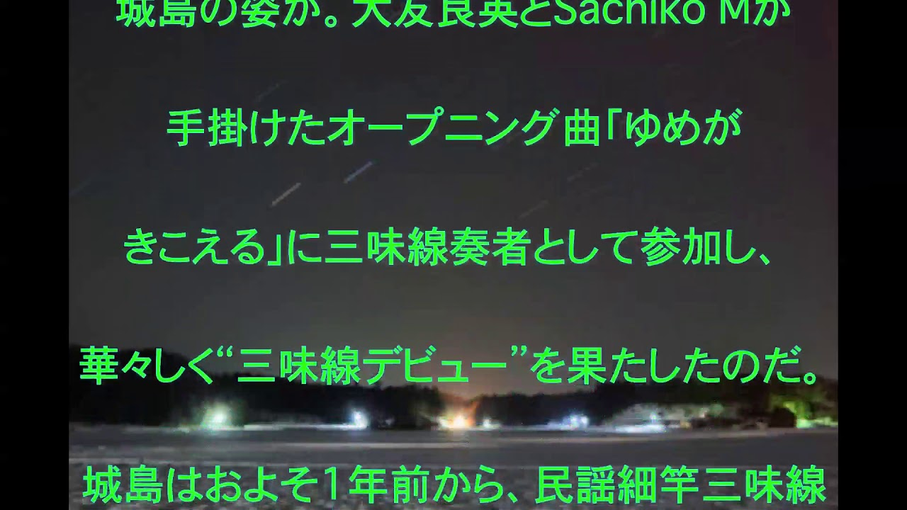 城島茂,TOKIO,民謡魂,ふるさとの...