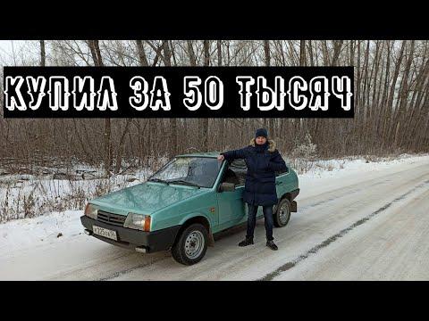 Купил ВАЗ 2109 за 50.000 тысяч рублей