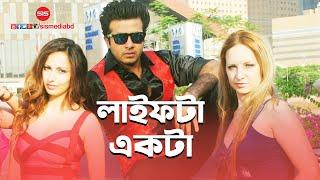 Life Ta Ekta | Faad (The Trap) 2014 | HD Video Song | Shakib Khan | SIS Media