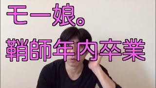 モー娘。の鞘師さんが年内に卒業するそうです。詳細はこの動画で!ねづ...