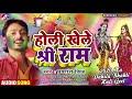 || होली खेले श्री राम | प्रशांत सिंह का 2020 स्पेशल भक्ति होली सांग