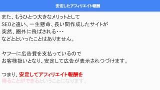 ヤフープロモーション広告(PPC広告)について thumbnail