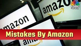 Amazon की बड़ी गलती | CNBC AWAAZ