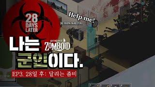 [프로젝트 좀보이드] 좀비 바이러스 종결 하겠습니다! …