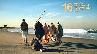 Джапа-медитация с Маха-мантрой - 16 кругов со Шрилой Прабхупадой - у моря