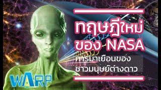 ทฤษฎีใหม่กับการมาเยือนของมนุษย์ต่างดาวโดยนาซ่า  [Warpบรรลุ EP.7]