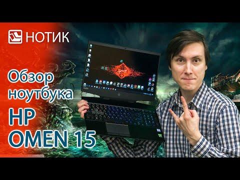 Подробный обзор ноутбука HP Omen 15-dh0001ur - доброе предзнаменование