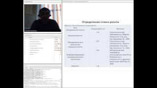 видео Вебинар НП АРМО - ФСО 10_11