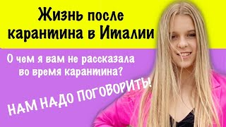 КАК ПРОШЕЛ МОЙ КАРАНТИН! | #lisafabiani