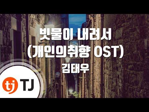[TJ노래방] 빗물이내려서(개인의취향OST) - 김태우 (Kim Tae Woo) / TJ Karaoke