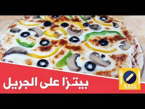 صورة  طريقة عمل البيتزا طريقة عمل البيتزا على الجريل او المقلاة  How To Make  Grilled Pizza طريقة عمل البيتزا من يوتيوب