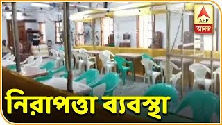 Security arrangements of counting centres at Baharampur, Krishnanagar, Belur | ABP Ananda