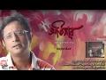 Download Ketechhe Ekela Biroher Bela | Rupankar | Abhisaar - Tagore Songs and Recitation MP3 song and Music Video