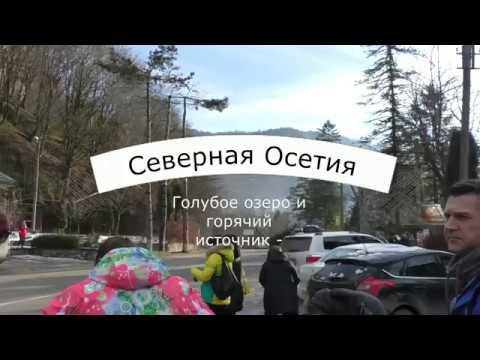 Северная Осетия -  1 день