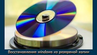 Восстановление windows из резервной копии с помощью загрузочного диска программы AOMEI Backupper Sta