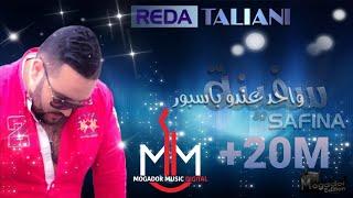 Reda Taliani 2014 - Safina / رضا طلياني - سفينة