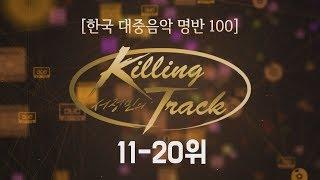한국 대중음악 100대 명반 #9 (11위-20위)