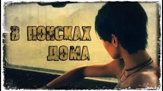 Metro Exodus | Метро Исход | Артем & Анна | В поисках дома | Фан трейлер