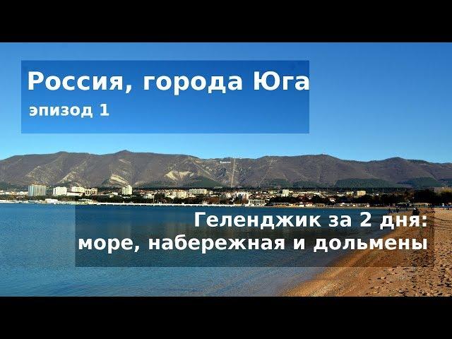 #86 Россия, Геленджик: море, набережная и дольмены
