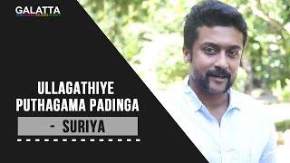 Ullagathiye Puthagama Padinga - Suriya | Agaram Foundation