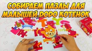 Пазлы DoDo для малышей - Котенок 300112