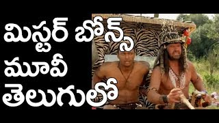 Telugu Dubbed Comedy Movie Mr Bones (2001)