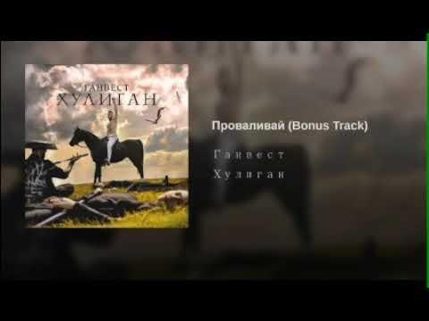 ГАНВЕСТ —проваливай (Bonus Track) 2019 г.