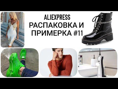 Aliexpress: обувь, одежда | Распаковка #11 | АЛИЭКСПРЕСС | Покупки
