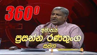 360 | with Prasanna Ranathunga ( 29 - 06 - 2020 ) Thumbnail