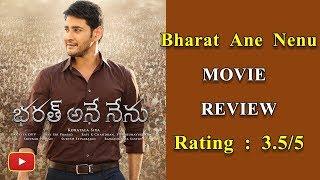 Bharat Ane Nenu Movie Review - Mahesh Babu | Siva Koratala | Bharat Ane Nenu Review | Kiara Advani