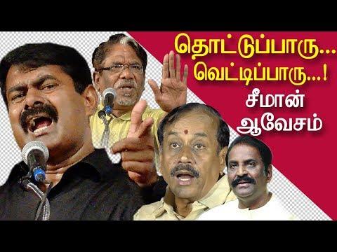 seeman speech seeman warns hraja vairamuthu andal issue seeman latest speech, tamil news, redpix