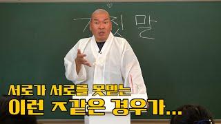 대한민국 사회 거짓말 안치고 살아남을 수 있을까?(시골…